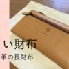 ALBERO(アルベロ)のヌメ革、L字ファスナーで使いやすい長財布を購入しました。